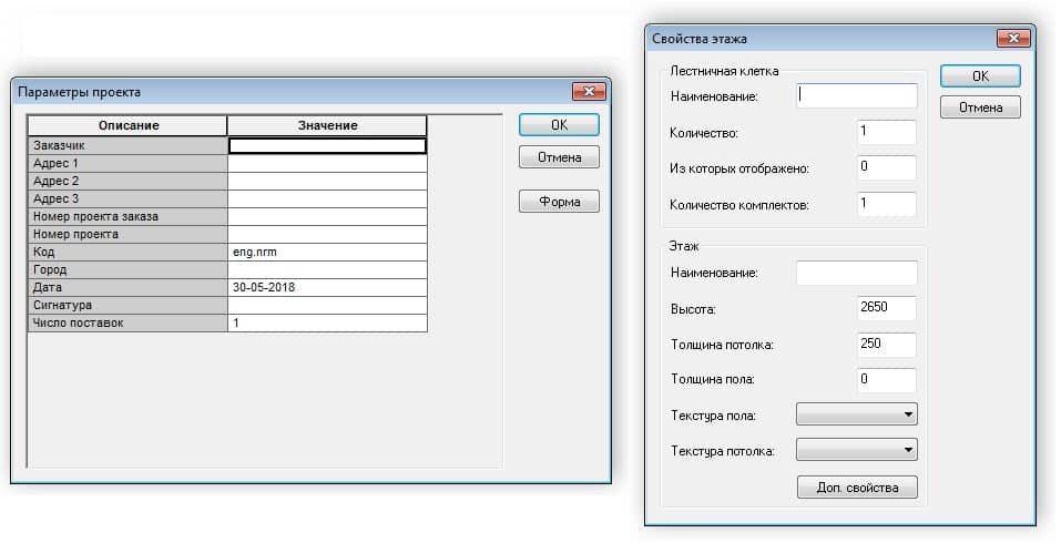 parametryi-proekta-v-programme-staircon-2681216