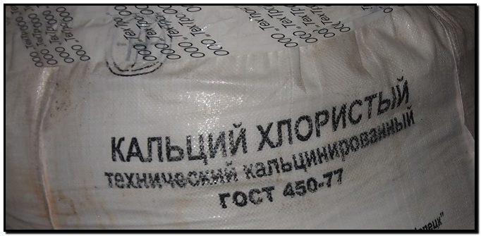 hloristyj-kalcyj-1897623