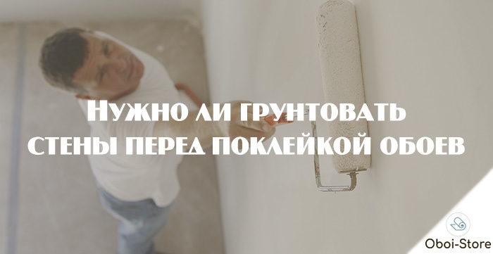 1nuzhno-li-gruntovat-steny-pered-poklejkoj-oboev27194952-2788757