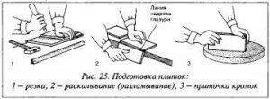 podgotovka-plitki-300x110-2627205