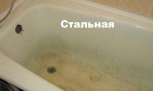 gryaznaya-stalnaya-vanna-300x179-4181765