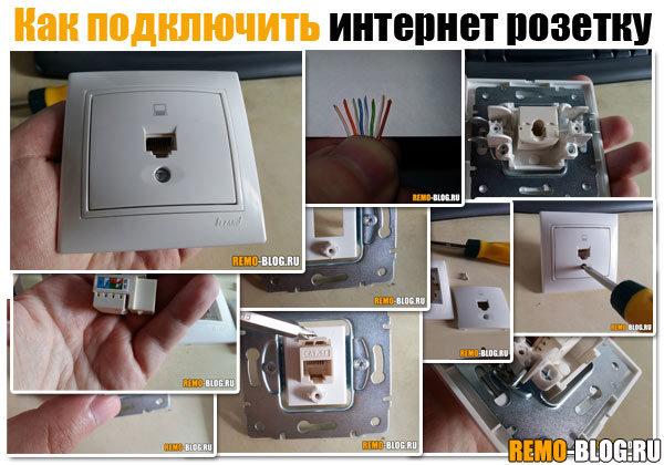 kak_podkl_int_rozetku-3392740
