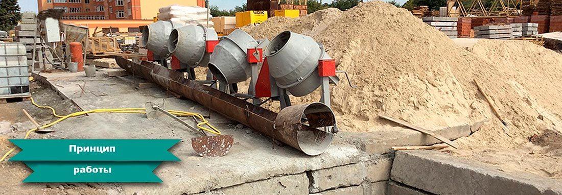 princip-raboty-betonomeshalki-1134022