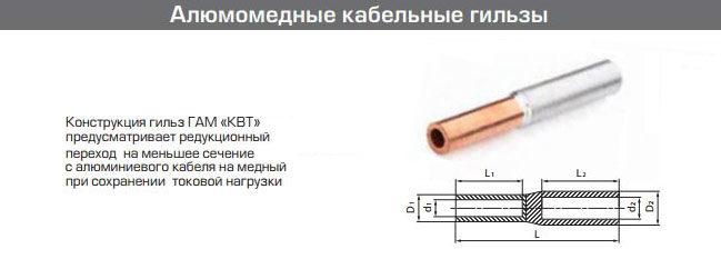 gilza-kvt-1785073
