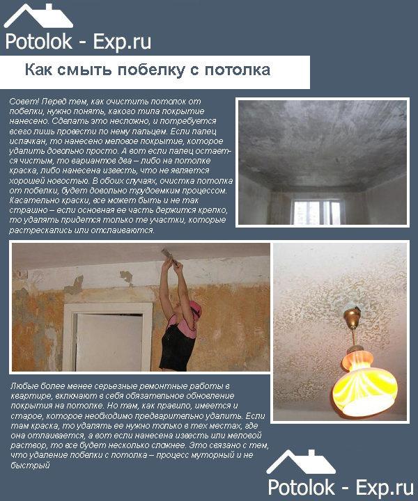 kak-smyt-pobelku-5295337