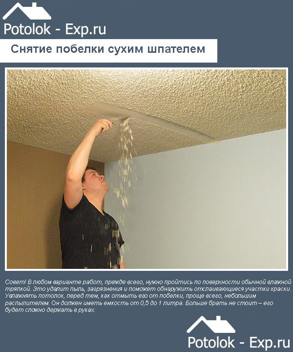 snyatie-pobelki-shpatelem-2649257