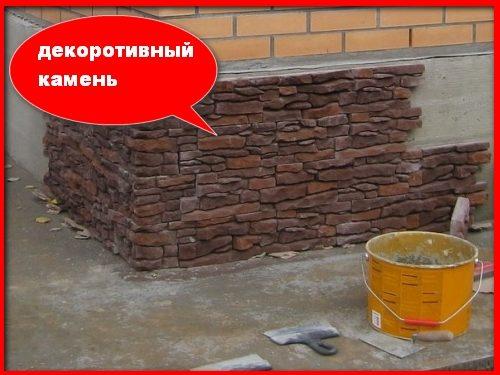 oblitsovka-dekorotivnym-kamnem-1241519