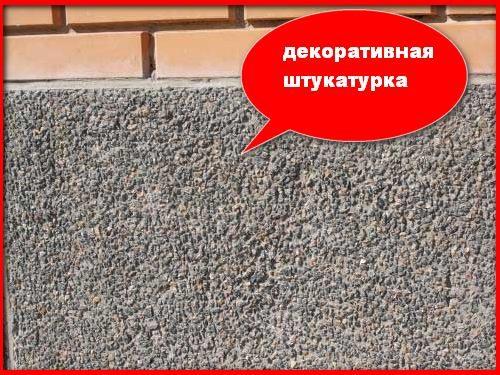 oblitsovka-tsokolya-dekorotivnoj-shtukaturkoj-7104827