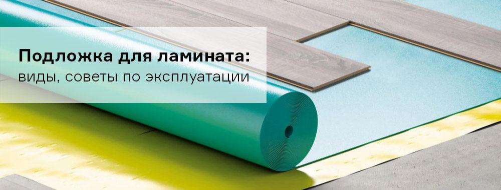 vybiraem_podlozhku_pod_laminat-4144228