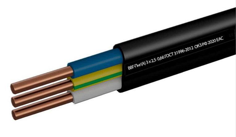 kabel-vvg-1608195253-9246418