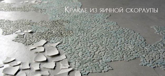 krakle_iz_yaichnoy_skorlupy-3305657