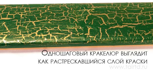 odnoshagovyy_krakelyur_vyglyadit_kak_rastreskavshiysya_sloy_kraski-4253895
