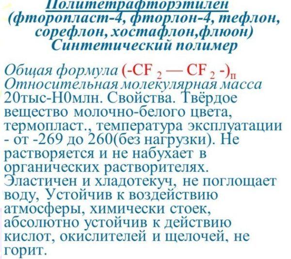 himicheskaya-formula-syrya-600x535-1025813