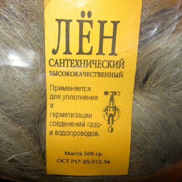 santehnicheskiy-len-starozhil-na-rynke-600x600-9129100