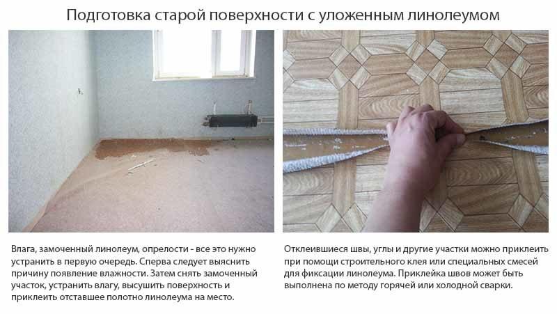 mozhno-li-polozhit-laminat-na-linoleum1-9465079