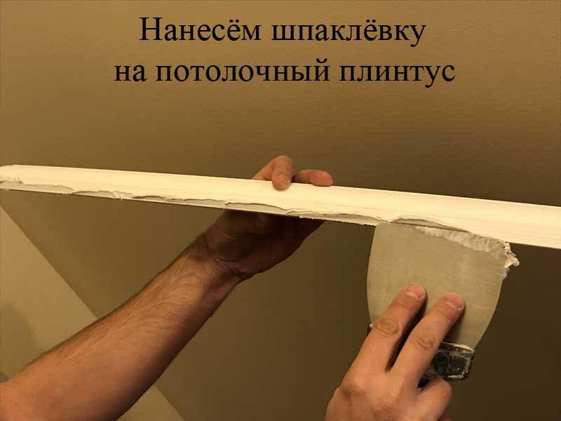 plintusl-8736937