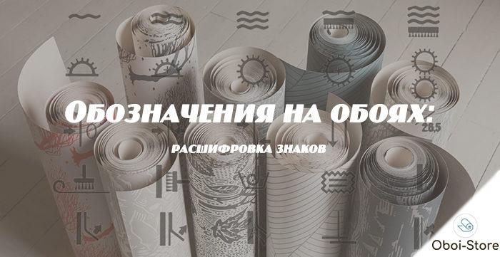 oboznacheniya-na-oboyax-rasshifrovka-znakov411244781-8454795