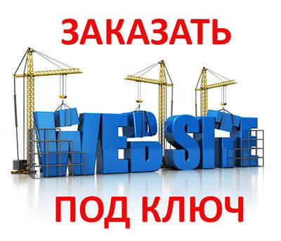 sajt-pod-klyuch-01-9787304