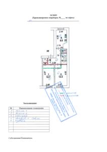 eskiz-pereplanirovki-4-212x300-5358468