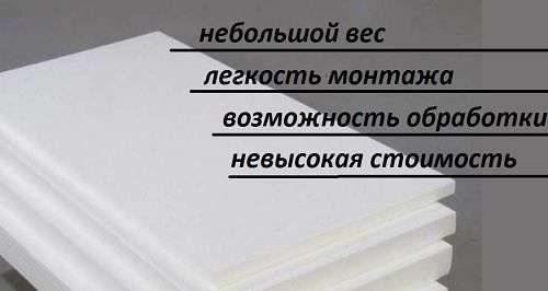 penoplast-kak-uteplitel_3_1-5181141