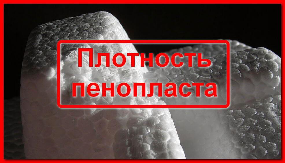 1-penoplast-6120844