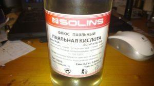 kislota-pajalnaja-300x169-8243717