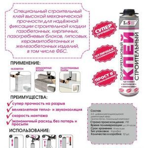 preimushhestva-kleya-dlya-gazobetonnyh-blokov-e1526551838342-294x300-7934917