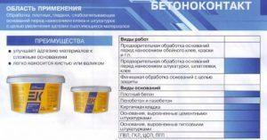 primenenie-betonokontakta-300x157-6291789