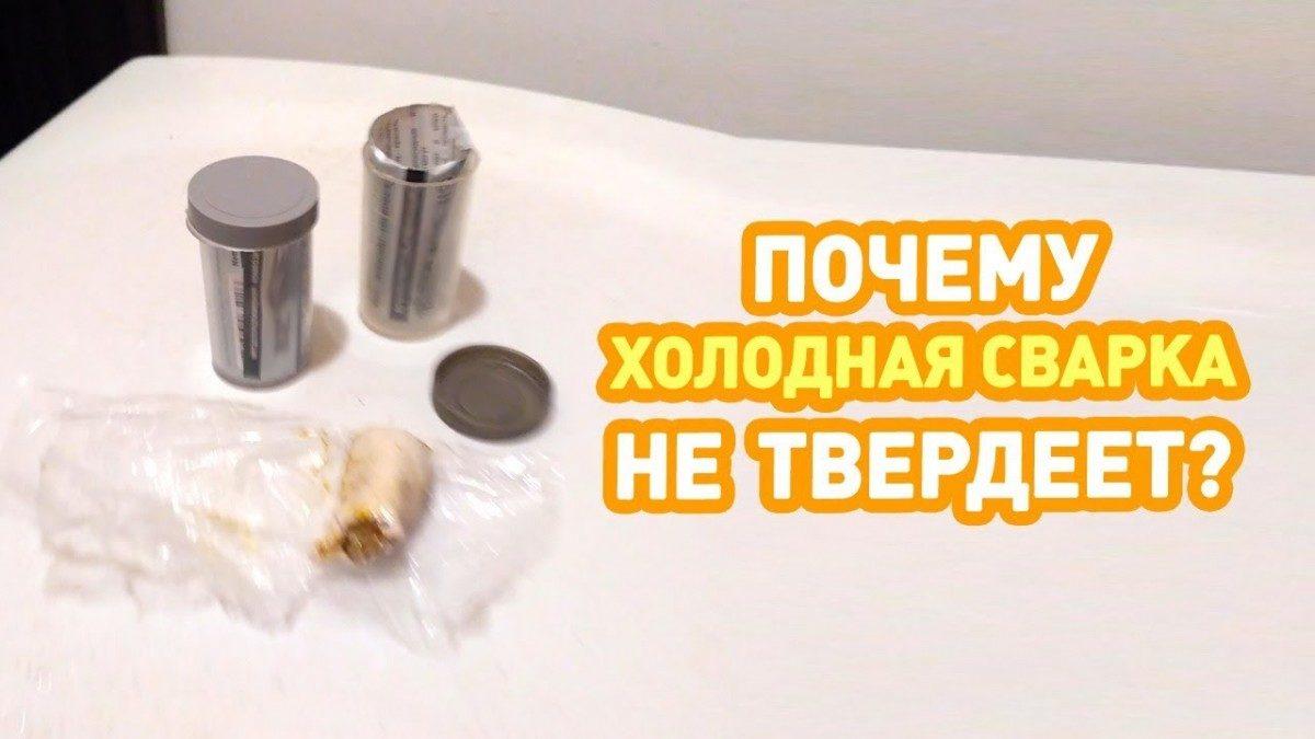 holodnaya-svarka-dlya-metalla-68-5711771