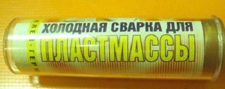 holodnaya-svarka-dlya-plastika-6393260