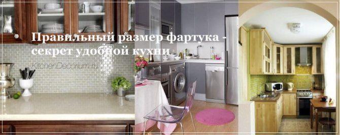 razmery-fartuka-1780030