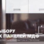 stenovye-paneli-dlya-otdelki-fartuki-i-sten-kuhni-150x150-5810342