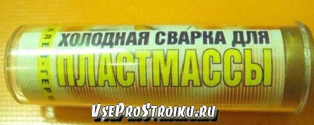 xolodnaya-svarka-dlya-plastika4-6229945