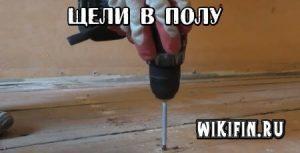 chem-zadelat-shheli-v-derevyannom-polu-pered-pokraskoj-sovety-1-300x153-9950014