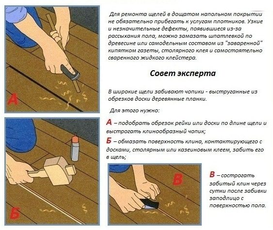 shheli-v-derevjannom-polu7-6806186