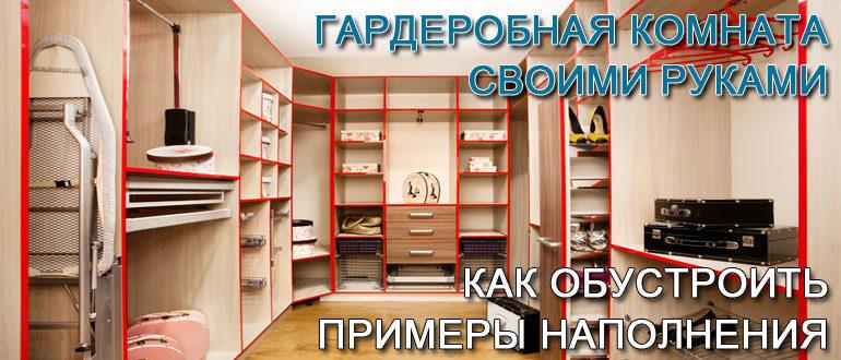 garderobnaya-komnata-svoimi-rukami-6359558