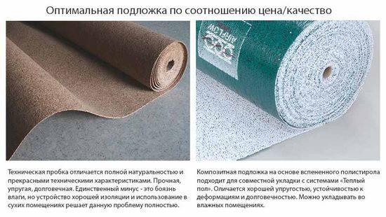 laminat-pod-khudozhestvennyjj-parket-1347275