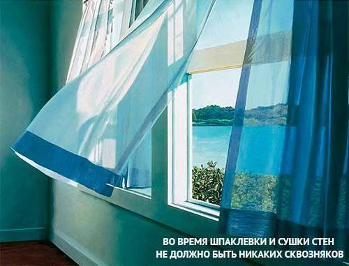 kak-pravilno-shpaklevat-steny-pod-pokrasku-net-sskvoznyakam-5457186