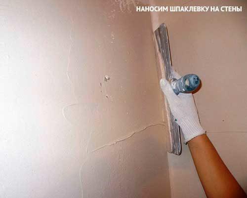 kak-pravilno-shpaklevat-steny-pod-pokrasku-shpaklevka-sten-6346988