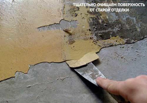 kak-pravilno-shpaklevat-steny-pod-pokrasku-udalenie-staroi-otdelki-9422611
