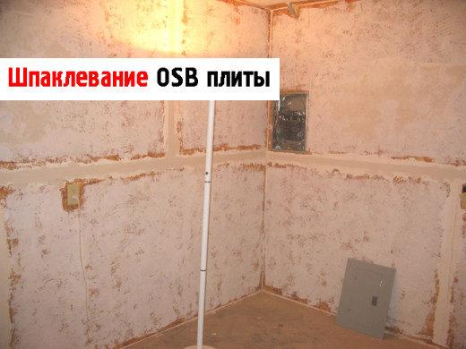 shpaklevka_osb-520x390-5577957
