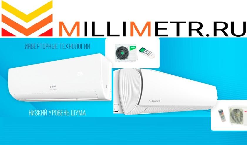 Интернет магазин millimiter.ru