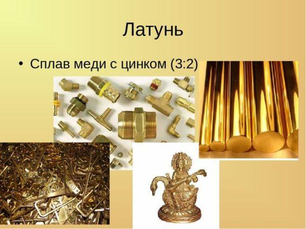 Изделия из латуни